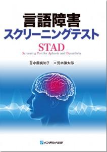 言語障害 スクリーニングテスト(STAD) | インテルナ出版